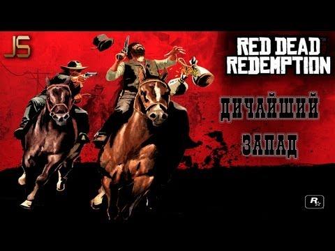 Red Dead Redemption - Дичайший запад #4