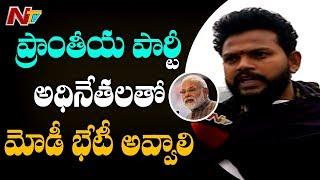 ప్రాంతీయ పార్టీ అధినేతలతో మోడీ భేటీ అవ్వాలి | Rammohan Naidu Over Pulwama Incident | NTV