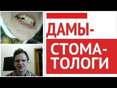 Дамы-стоматологи (Видеочат Ночь на Земле)