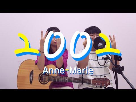 [가을해] 앤마리 - 2002 (어쿠스틱 커버) / [Gaeulhae] Anne-Marie - 2002 (Acoustic Cover)