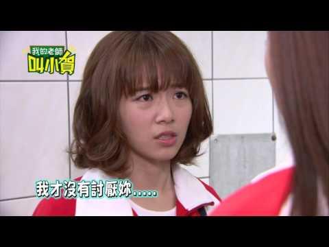 我的老師叫小賀-約會篇