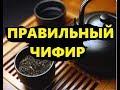 ЧИФИР ПРАВИЛЬНЫЙ МЕТОД ПРИГОТОВЛЕНИЯ ЦЕННЫЕ СОВЕТЫ 18 mp3