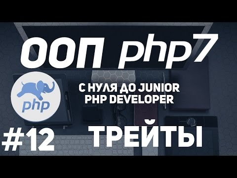 ООП для начинающих PHP. Трейты php.