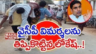 Nara Lokesh Strong Counter to YS Jagan over Kondaveedu Farmer Incident