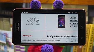 Обзор Philips Xenium V377, недорогого смартфона с огромной батарейкой