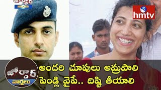 Warangal Collector Amrapali To Get Married | Jordar News  | hmtv News