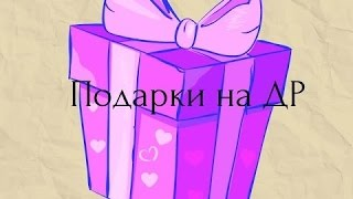 Смотреть мои подарки на день рождения в ютубе8