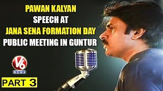 Pawan Kalyan Speech At Jana Sena Formation Day Public Meeting In Guntur | Part-3