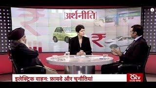 Arthniti | अर्थनीति | Electric Vehicles Policy