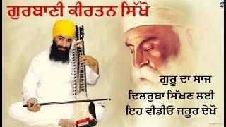 dilruba lesson #1Bhai Narinder Singh
