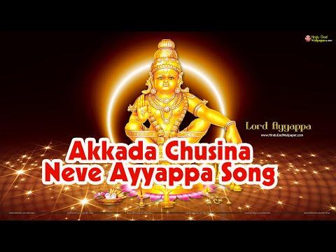 Akkada Chusina Neve Ayyappa Song
