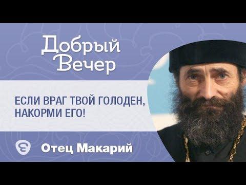 Если враг твой голоден, накорми его! Иеромонах Макарий Маркиш #МакарийМаркиш