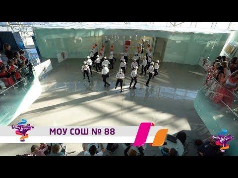Танцуй школа - 2018: МОУ СОШ № 88. Отборочный этап