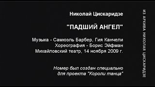 Nikolay Tsiskaridze, The Fallen Angel. 14-11-2009