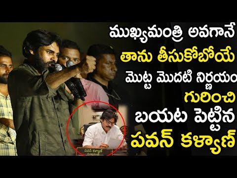Pawan Kalyan Reveled first Point in Janasena Manifesto | Pawan Kalyan Yatra | TE Tv