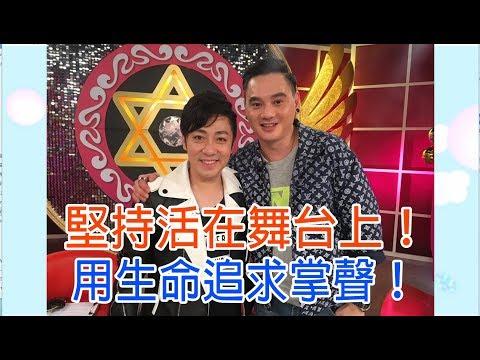 台綜-命運好好玩-20181214-堅持活在舞台上 (艾成、鄭愷丞)