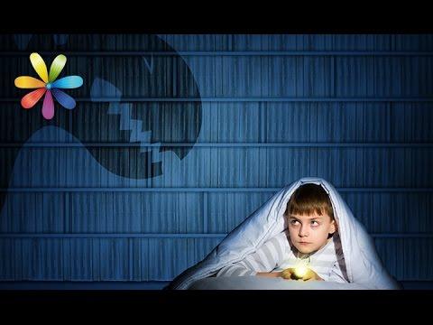 Какие бывают детские страхи, и что с ними делать