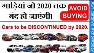 car discontinuance by 2020 // ये कार 2020 मे बंद हो जायगी।
