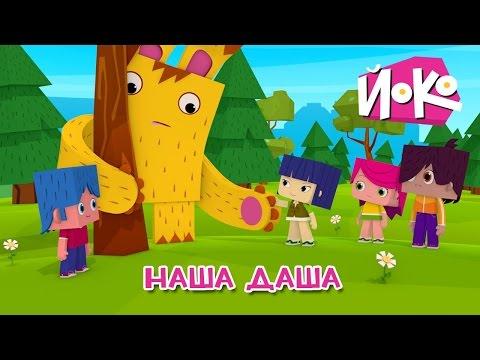 Мультфильмы для детей - Наша Даша - ЙОКО и его друзья