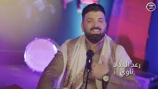 رعد الحداد - ناوي (فيديو كليب)|2019