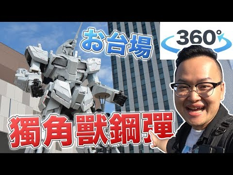 お台場ユニコーンガンダム Odaiba Gundam Unicorn《阿倫360影像》