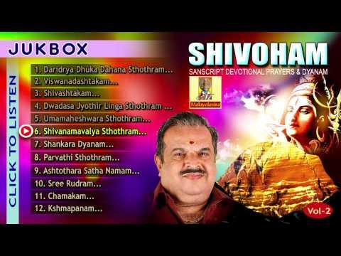 Hindu Devotional Songs Malayalam | Shivoham | Divine Sanskrit Prayer From Shiva | Jayachandran video