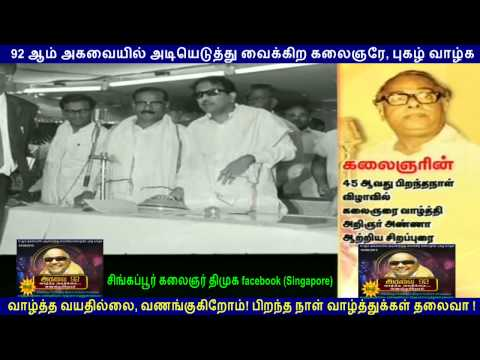 cn annadurai Speech  for   Legend  Dr. Kalaignar M Karunanidhi 92nd Birthday  03.06.2015