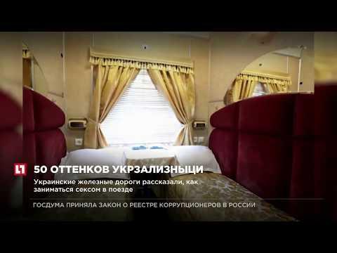 porno-v-ukrainskom-poezde
