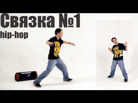 Связка 1 по хип-хопу для начинающих. Обучение hip hop!