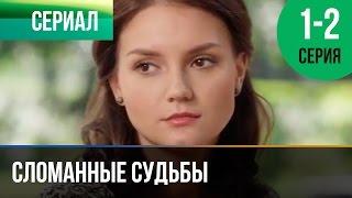 Сломанные судьбы 1 и 2 серия - Мелодрама   Фильмы и сериалы - Русские мелодрамы