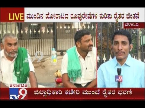 Belagavi Farmers Continues Protest Against Sugar Factories & State Govt In Front Of DC Office