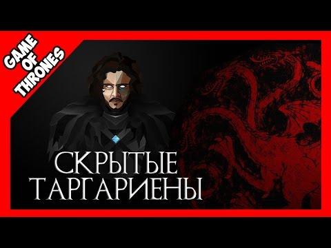 Скрытые Таргариены - Игра Престолов / Game of Thrones - Targaryens