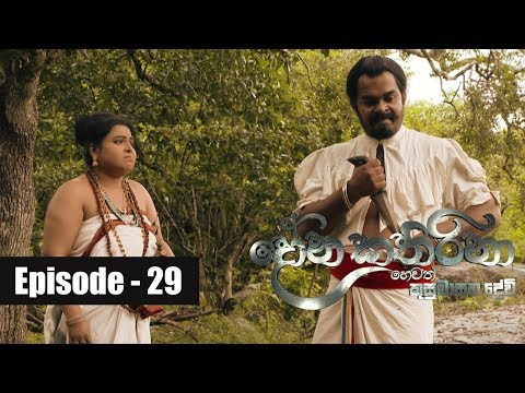 Dona Katharina | Episode 29 02nd August 2018