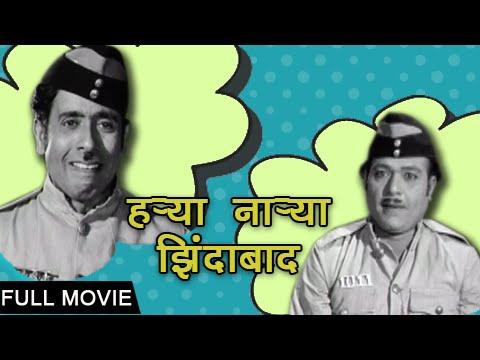 Harya Narya Zindabad - Full Movie - Nilu Phule, Ram Nagarkar - Epic Comedy Hilarious Marathi Movie video