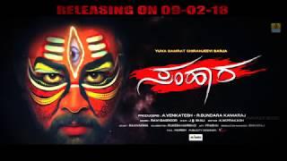 Samhaara Making | Releasing on 9th February | Chiranjeevi Sarja,Haripriya,Kavya Shetty