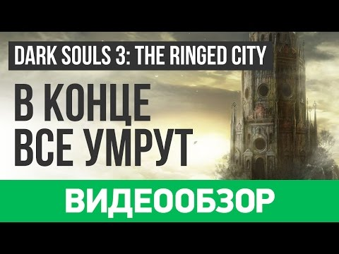 Обзор игры Dark Souls 3: The Ringed City