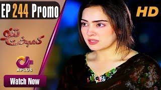 Drama | Kambakht Tanno - Episode 244 Promo | Aplus ᴴᴰ Dramas | Tanvir Jamal, Sadaf Ashaan