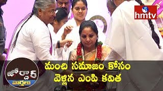 TRS MP Kavitha Attends Spirit Of Life Event | Jordar News  | hmtv News