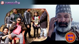 "Nepali Comedy Serial ""Michal Jakson"" Part 30    माइकल ज्याक्सन    Surendra kc/ Shiva sharma"
