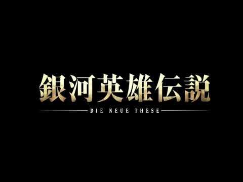 『銀河英雄伝説 Die Neue These』メインテーマ (04月12日 00:15 / 7 users)