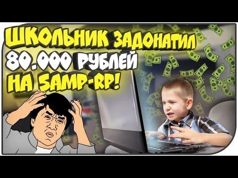 ШКОЛЬНИК ЗАДОНАТИЛ 80 000 РУБЛЕЙ НА SAMP-RP