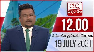 Derana News 12.00 PM -2021-07-19