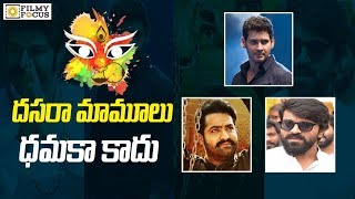 Dussehra 2017 Releases in Telugu  Movies