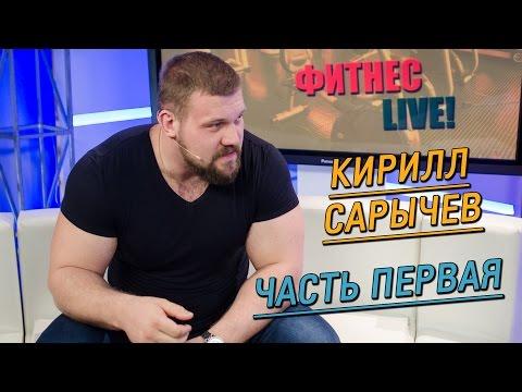 Кирилл Сарычев: как прибавлять в силе, программа тренировок и рост в пауэрлифтинге