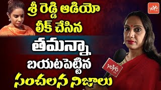 Transgender Tamanna Reveals About Sri Reddy, RGV | Pawan Kalyan Protest at Film Chamber