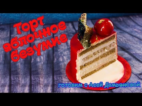 Торт Яблочное безумие + Розыгрыш аэрографа для тортов. Рецепт торта содержит мусс, бисквит и конфи