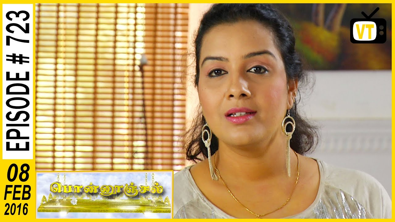 Ponnoonjal | Tamil Serial | Episode 723 | 08/02/2016
