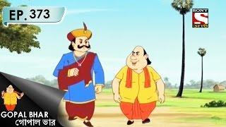 Gopal Bhar (Bangla) - গোপাল ভার (Bengali) - Ep 373 - Sholmachher Jhal - 5th Mar, 2017