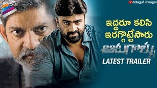 Aatagallu Latest TRAILER | Naara Rohit | Jagapathi Babu | 2018 Telugu Movies | Telugu FilmNagar