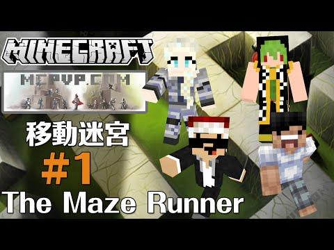【Minecraft】 MCPVP Server - Maze Runner 移動迷宮
